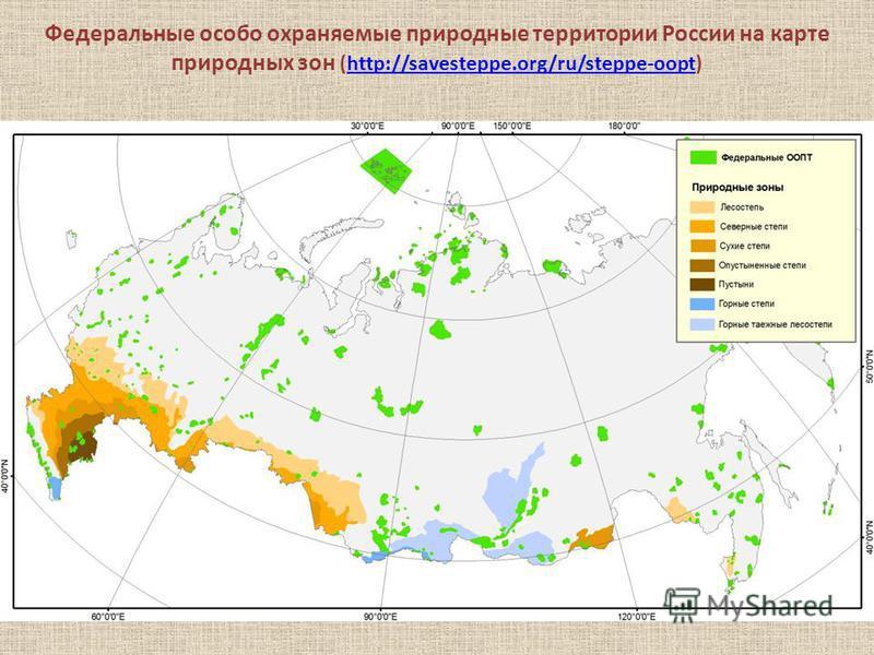 Федеральные особо охраняемые природные территории России на карте природных зон (http://savesteppe.org/ru/steppe-oopt)http://savesteppe.org/ru/steppe-oopt