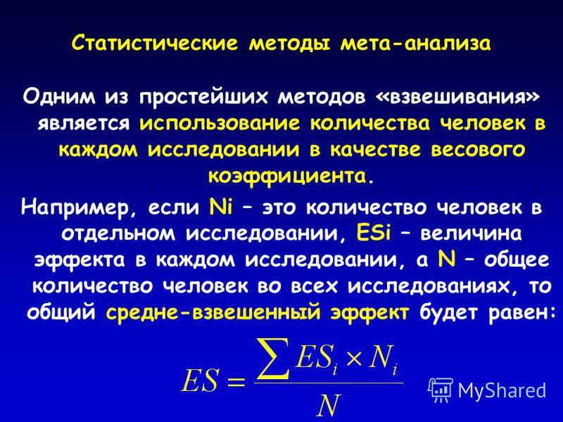Статистические методы мета-анализа Одним из простейших методов «взвешивания» является использование количества человек в каждом исследовании в качестве весового коэффициента. Например, если Ni – это количество человек в отдельном исследовании, ESi –
