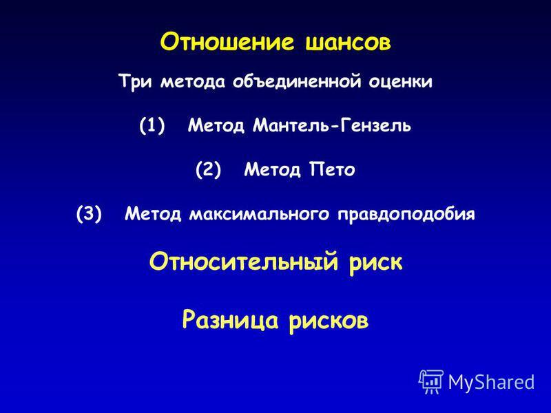 Отношение шансов Три метода объединенной оценки (1) Метод Мантель-Гензель (2) Метод Пето (3) Метод максимального правдоподобия Относительный риск Разница рисков