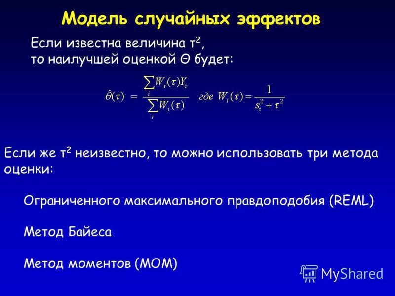 Модель случайных эффектов Если известна величина τ 2, то наилучшей оценкой Θ будет: Если же τ 2 неизвестно, то можно использовать три метода оценки: Ограниченного максимального правдоподобия (REML) Метод Байеса Метод моментов (MOM)