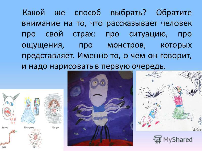 6. Нарисовать лицо, выражающее испуг, ужас, страх. Такой рисунок очень трудно переделать, придется включить воображение на полную мощность!