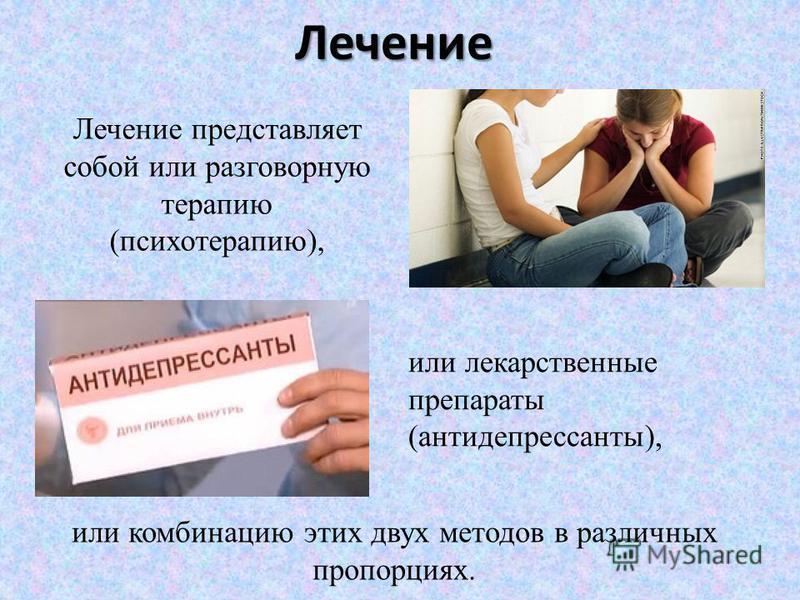 Лечение Лечение представляет собой или разговорную терапию (психотерапию), или лекарственные препараты (антидепрессанты), или комбинацию этих двух методов в различных пропорциях.