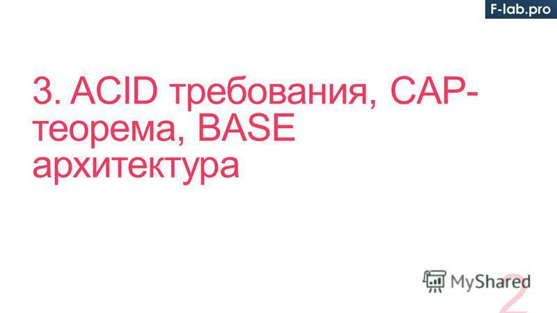 3. ACID требования, CAP- теорема, BASE архитектура 2