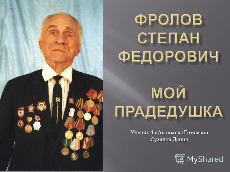 Ученик 4 « А » школы Гимназии Суханов Данил