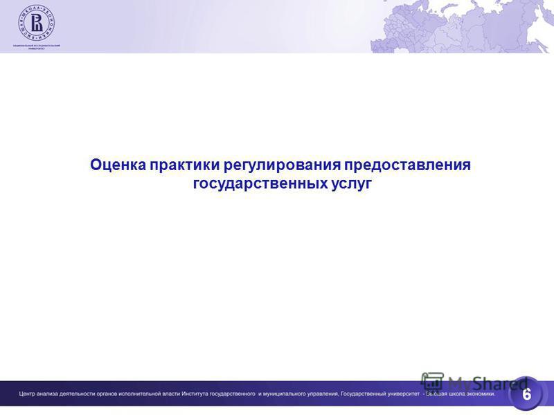 6 Оценка практики регулирования предоставления государственных услуг