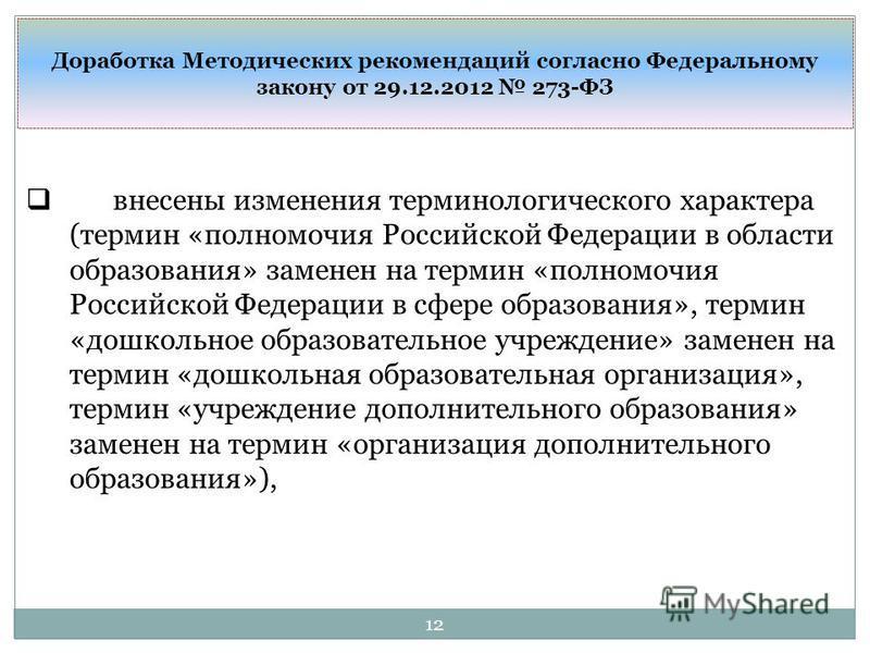 12 Доработка Методических рекомендаций согласно Федеральному закону от 29.12.2012 273-ФЗ внесены изменения терминологического характера (термин «полномочия Российской Федерации в области образования» заменен на термин «полномочия Российской Федерации