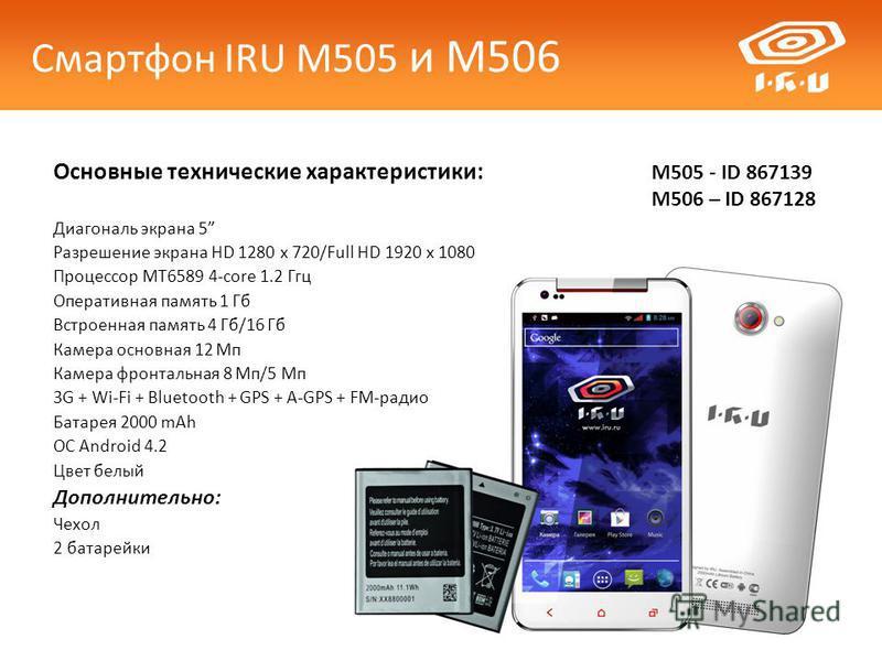 Основные технические характеристики: Диагональ экрана 5 Разрешение экрана HD 1280 x 720/Full HD 1920 x 1080 Процессор MT6589 4-core 1.2 Ггц Оперативная память 1 Гб Встроенная память 4 Гб/16 Гб Камера основная 12 Мп Камера фронтальная 8 Мп/5 Мп 3G + W