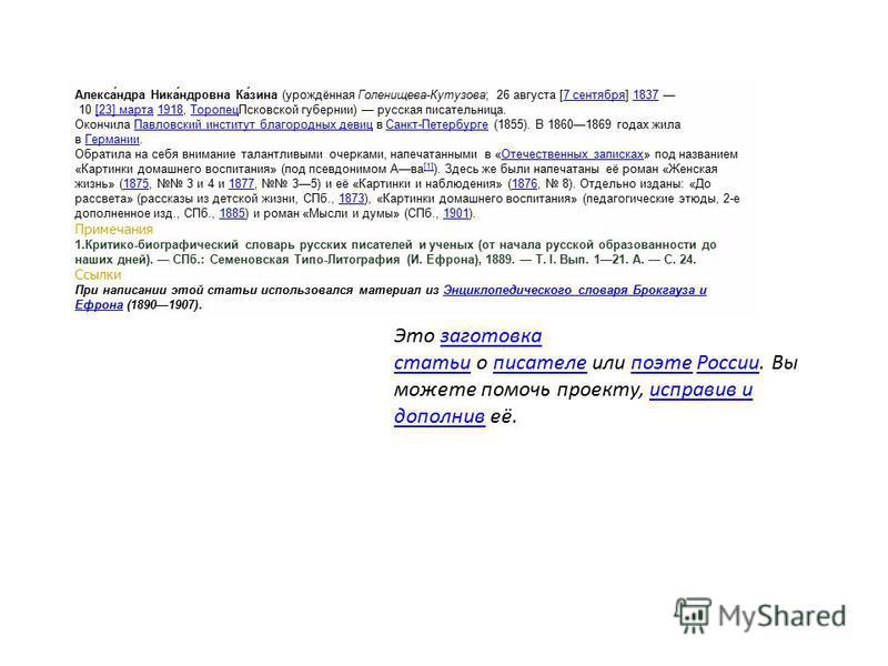 Это заготовка статьи о писателе или поэте России. Вы можете помочь проекту, исправив и дополнив её.заготовка статьиписателепоэте Россииисправив и дополнив Алекса́ндра Ника́ндровна Ка́зина (урождённая Голенищева-Кутузова; 26 августа [7 сентября] 1837