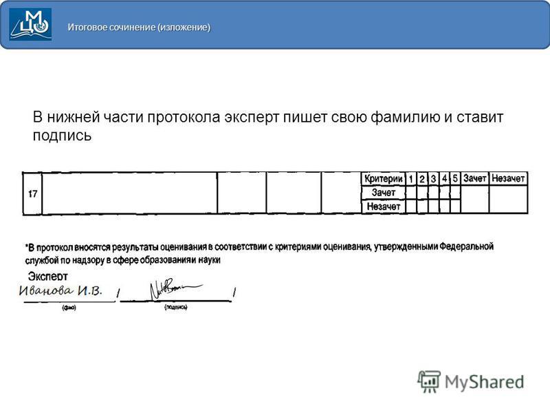 Итоговое сочинение (изложение) В нижней части протокола эксперт пишет свою фамилию и ставит подпись