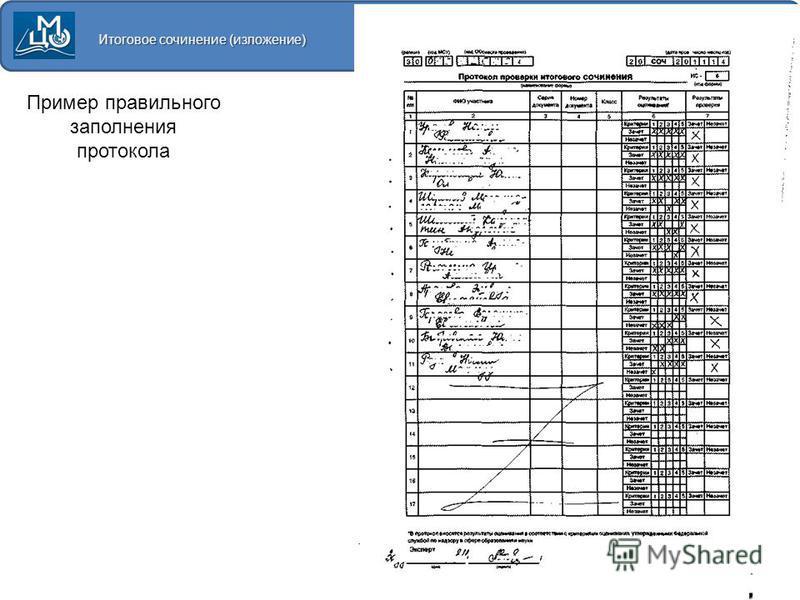 Итоговое сочинение (изложение) Пример правильного заполнения протокола