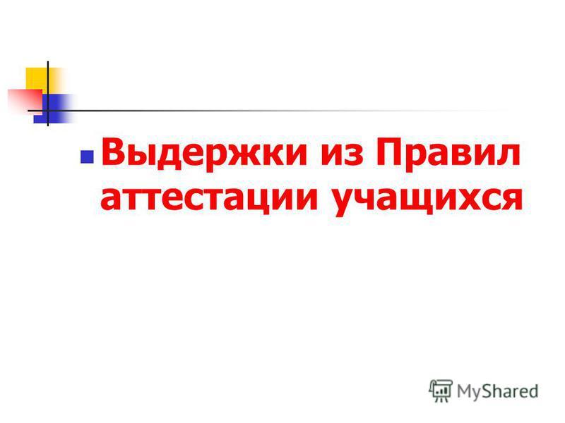 Т.А. Салабаева зам. директора по УР ЗНАКОМСТВО С НОРМАТИВНОЙ ДОКУМЕНТАЦИЕЙ