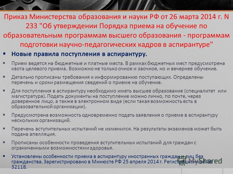 Приказ Министерства образования и науки РФ от 26 марта 2014 г. N 233