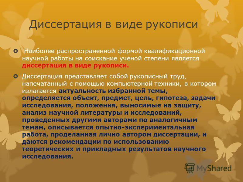 Презентация на тему Для аспирантов Оформление диссертации  2 Диссертация