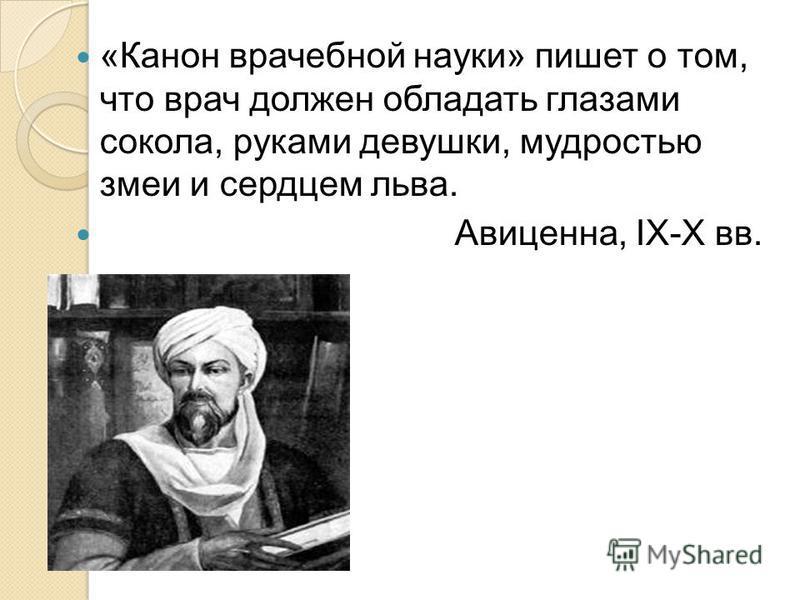 «Канон врачебной науки» пишет о том, что врач должен обладать глазами сокола, руками девушки, мудростью змеи и сердцем льва. Авиценна, IX-X вв.
