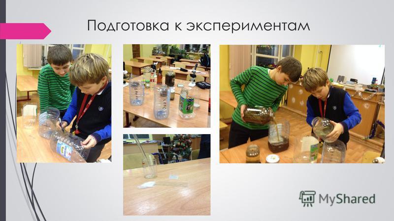 Подготовка к экспериментам