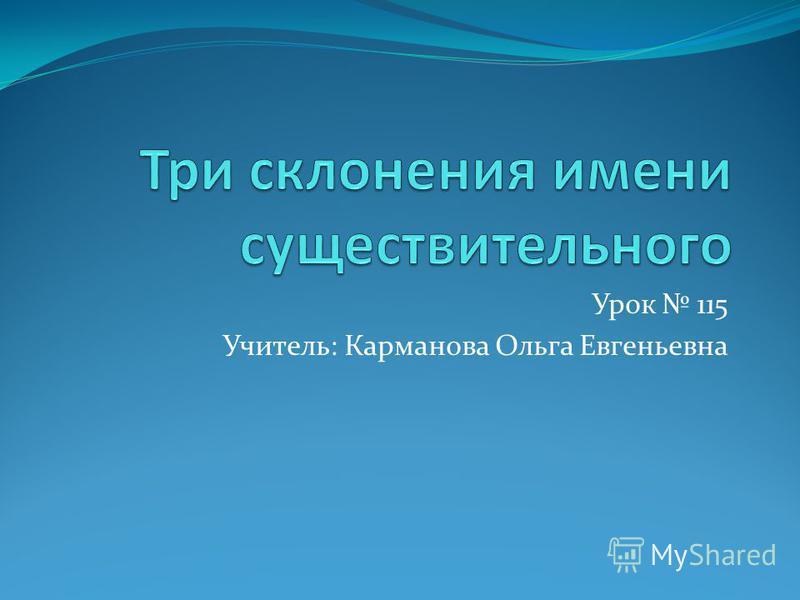 Урок 115 Учитель: Карманова Ольга Евгеньевна