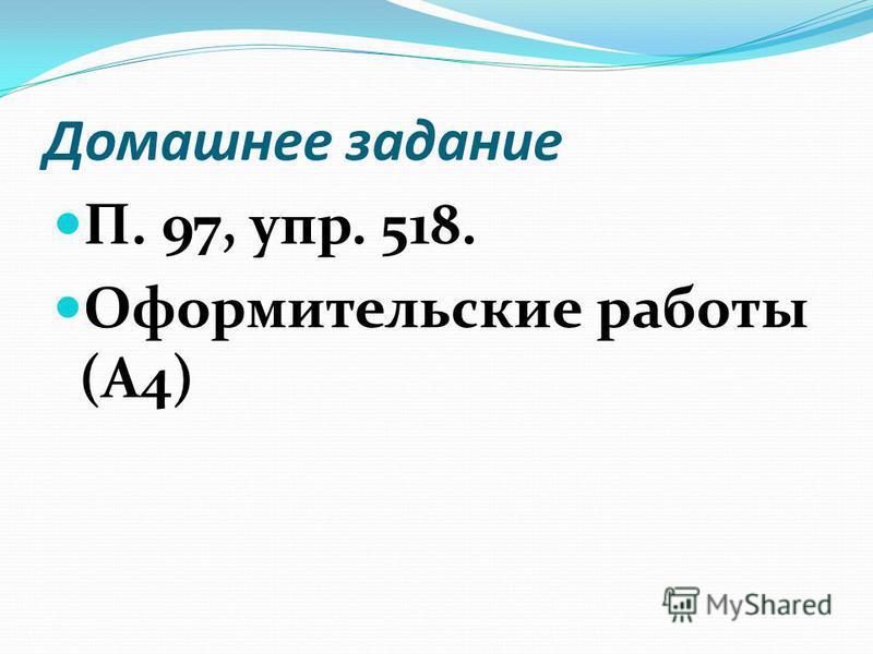 Домашнее задание П. 97, упр. 518. Оформительские работы (А4)