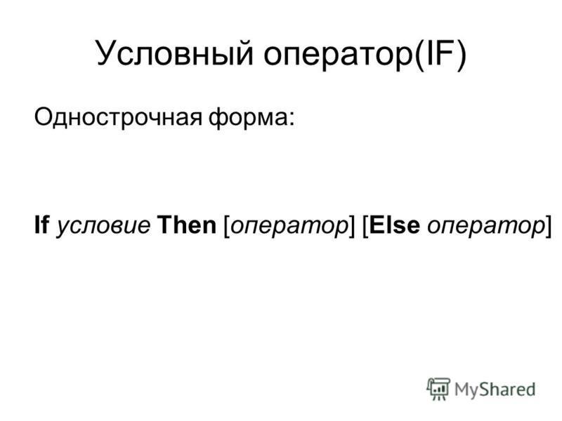 Условный оператор(IF) Однострочная форма: If условие Then [оператор] [Else оператор]