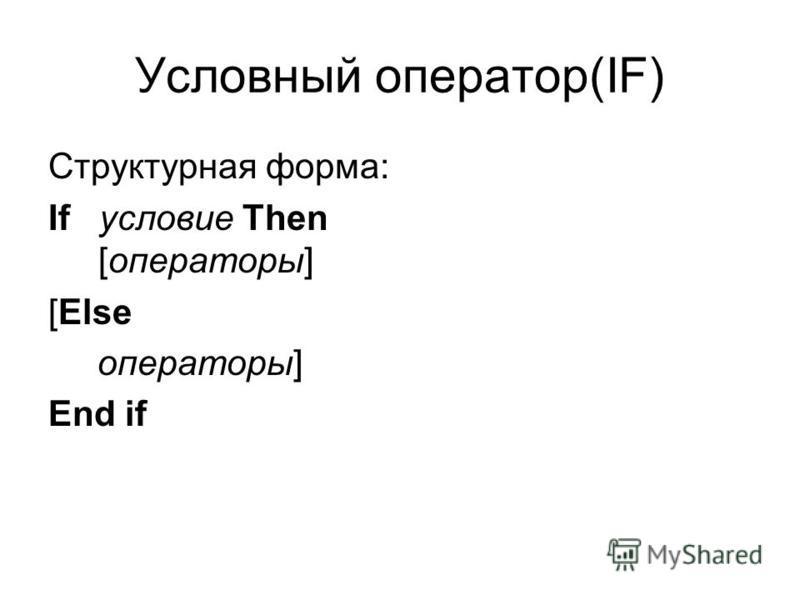 Условный оператор(IF) Структурная форма: If условие Then [операторы] [Else операторы] End if