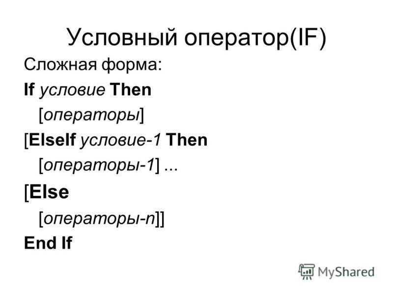 Условный оператор(IF) Сложная форма: If условие Then [операторы] [ElseIf условие-1 Then [операторы-1]... [Else [операторы-n]] End If