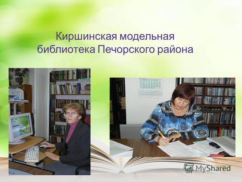 Киршинская модельная библиотека Печорского района