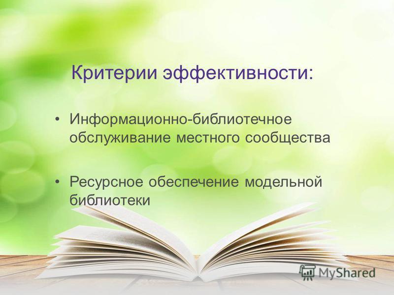 Критерии эффективности: Информационно-библиотечное обслуживание местного сообщества Ресурсное обеспечение модельной библиотеки