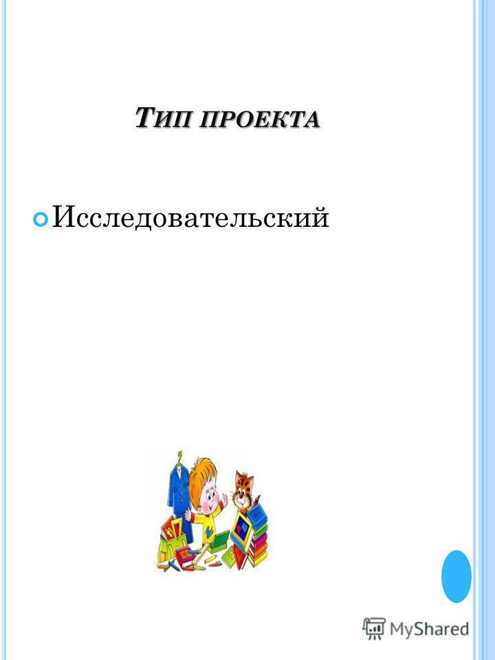 Т ИП ПРОЕКТА Исследовательский