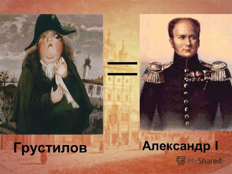 Грустилов Александр I