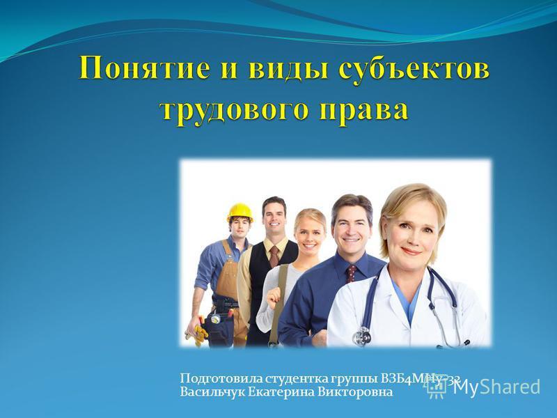 Подготовила студентка группы ВЗБ4МНу-32 Васильчук Екатерина Викторовна
