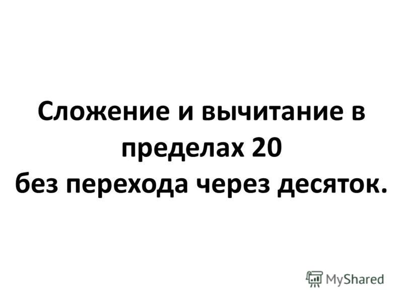 Сложение и вычитание в пределах 20 без перехода через десяток.