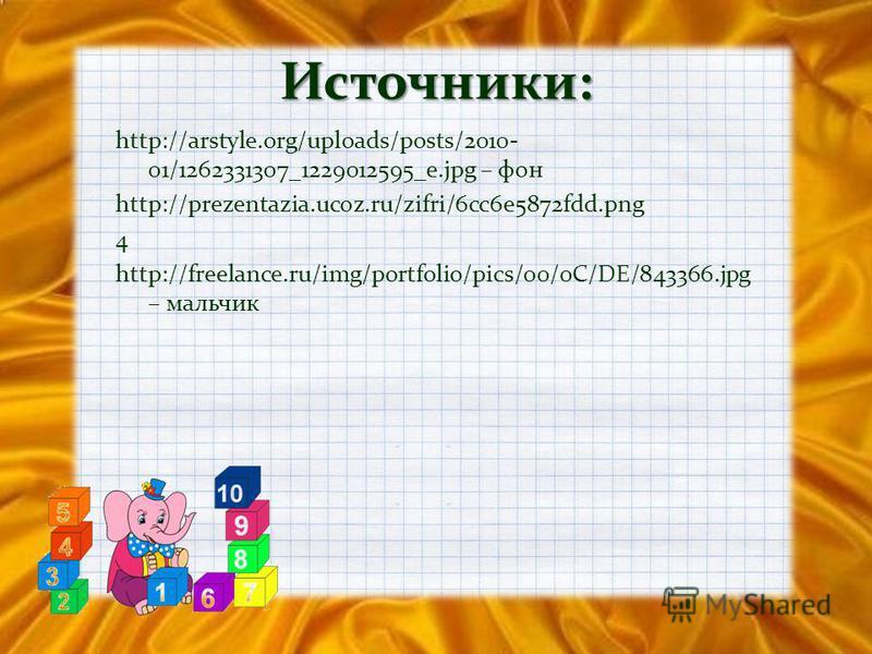 Источники: http://arstyle.org/uploads/posts/2010- 01/1262331307_1229012595_e.jpg – фон http://prezentazia.ucoz.ru/zifri/6cc6e5872fdd.png 4 http://freelance.ru/img/portfolio/pics/00/0C/DE/843366. jpg – мальчик