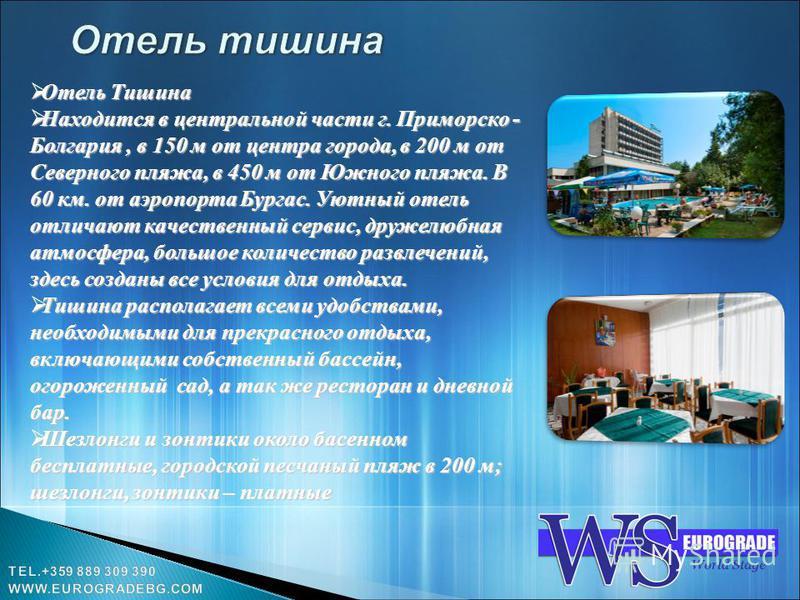 Отель Тишина Отель Тишина Находится в центральной части г. Приморско - Болгария, в 150 м от центра города, в 200 м от Северного пляжа, в 450 м от Южного пляжа. В 60 км. от аэропорта Бургас. Уютный отель отличают качественный сервис, дружелюбная атмос