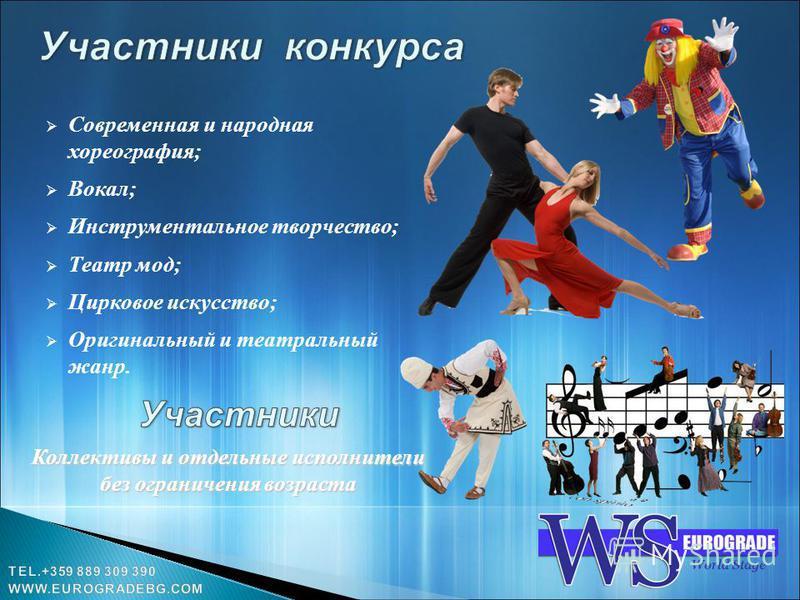 Современная и народная хореография; Вокал; Инструментальное творчество; Театр мод; Цирковое искусство; Оригинальный и театральный жанр. Коллективы и отдельные исполнители без ограничения возраста