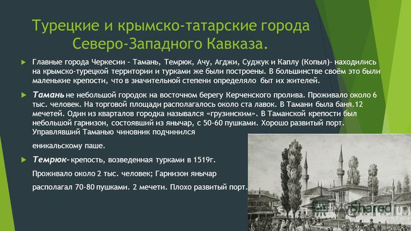 Турецкие и крымско-татарские города Северо-Западного Кавказа. Главные города Черкесии – Тамань, Темрюк, Ачу, Агджи, Суджук и Каплу (Копыл)- находились на крымско-турецкой территории и турками же были построены. В большинстве своём это были маленькие
