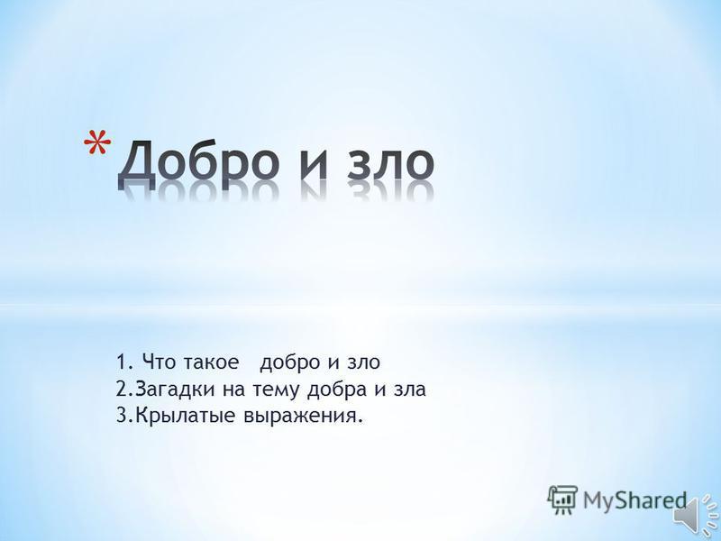 1. Что такое добро и зло 2. Загадки на тему добра и зла 3. Крылатые выражения.
