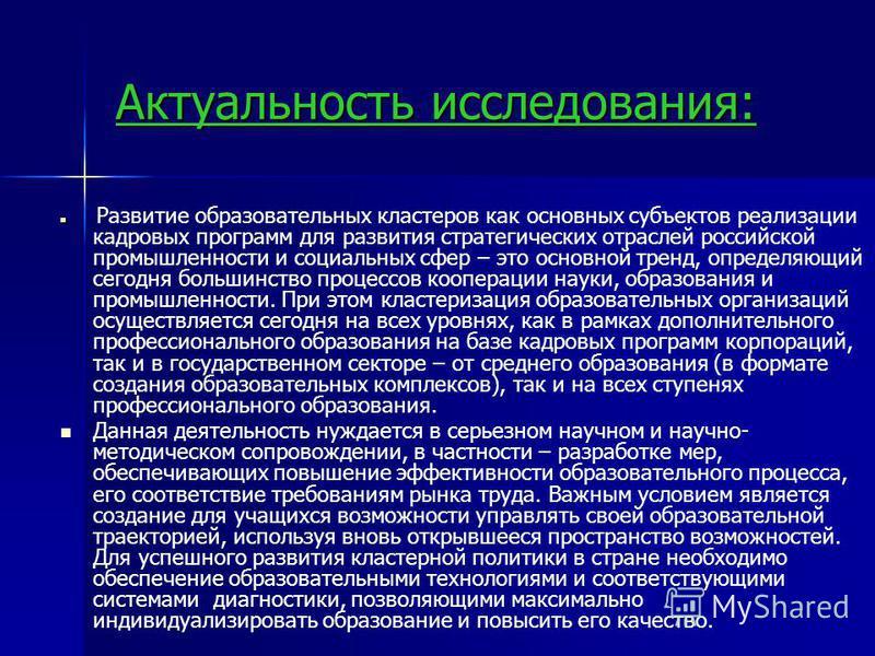 Актуальность исследования: Развитие образовательных кластеров как основных субъектов реализации кадровых программ для развития стратегических отраслей российской промышленности и социальных сфер – это основной тренд, определяющий сегодня большинство