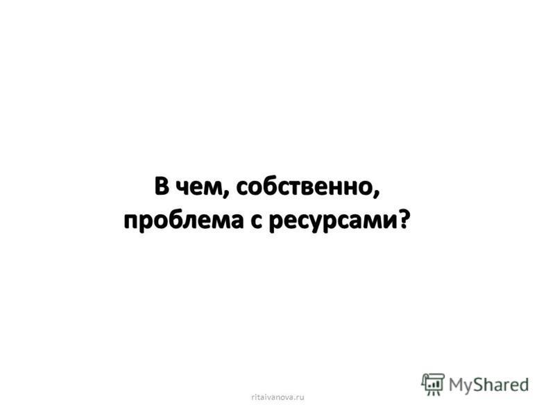В чем, собственно, проблема с ресурсами? ritaivanova.ru