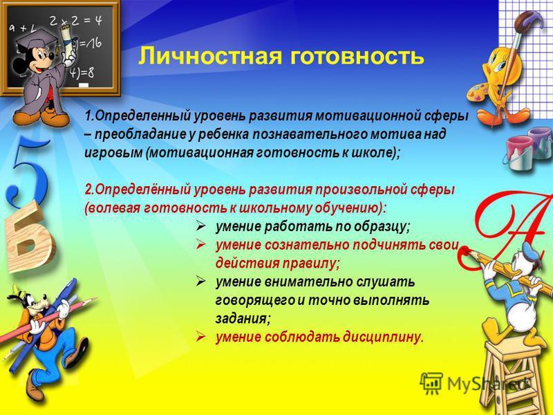 наличие у ребенка кругозора, запаса конкретных знаний; дифференцированное восприятие (выделение фигуры из фона); концентрация внимания; аналитическое мышление (способность увидеть связь между явлениями, умение воспроизводить образец); сформированност