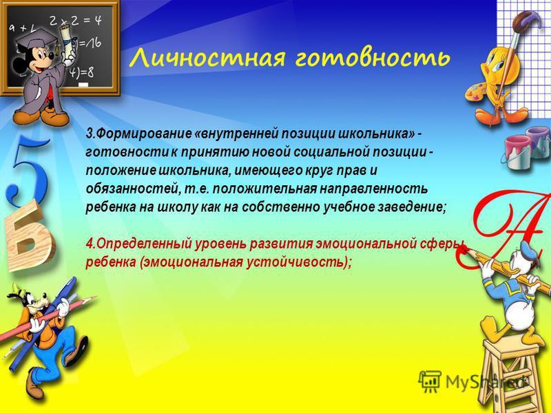 Личностная готовность 1. Определенный уровень развития мотивационной сферы – преобладание у ребенка познавательного мотива над игровым (мотивационная готовность к школе); 2.Определённый уровень развития произвольной сферы (волевая готовность к школьн