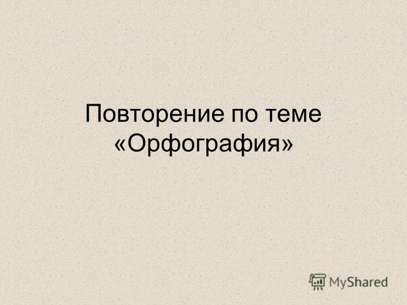 Повторение по теме «Орфография»
