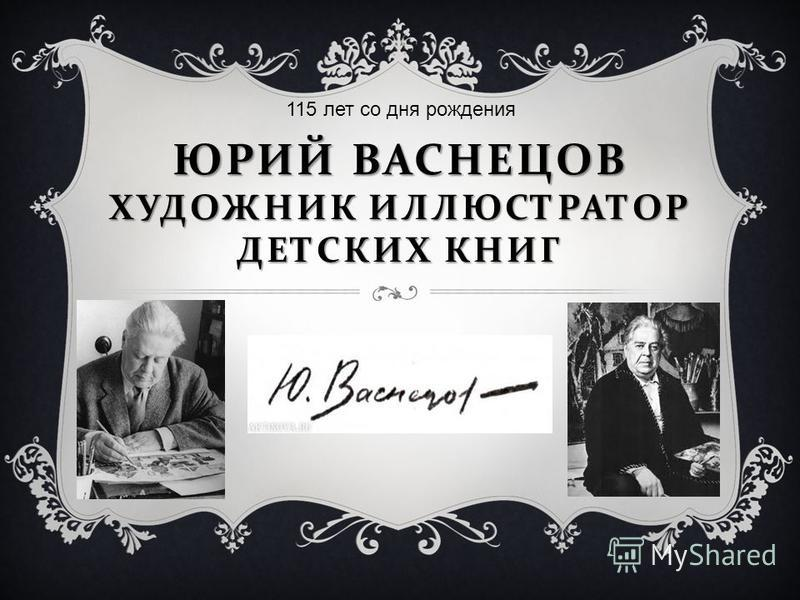 ЮРИЙ ВАСНЕЦОВ ХУДОЖНИК ИЛЛЮСТРАТОР ДЕТСКИХ КНИГ 115 лет со дня рождения