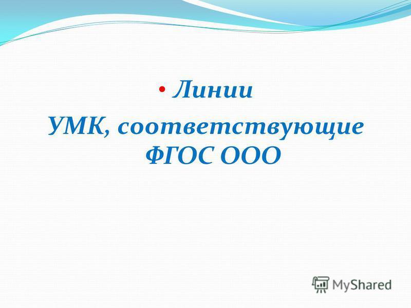 Линии УМК, соответствующие ФГОС ООО