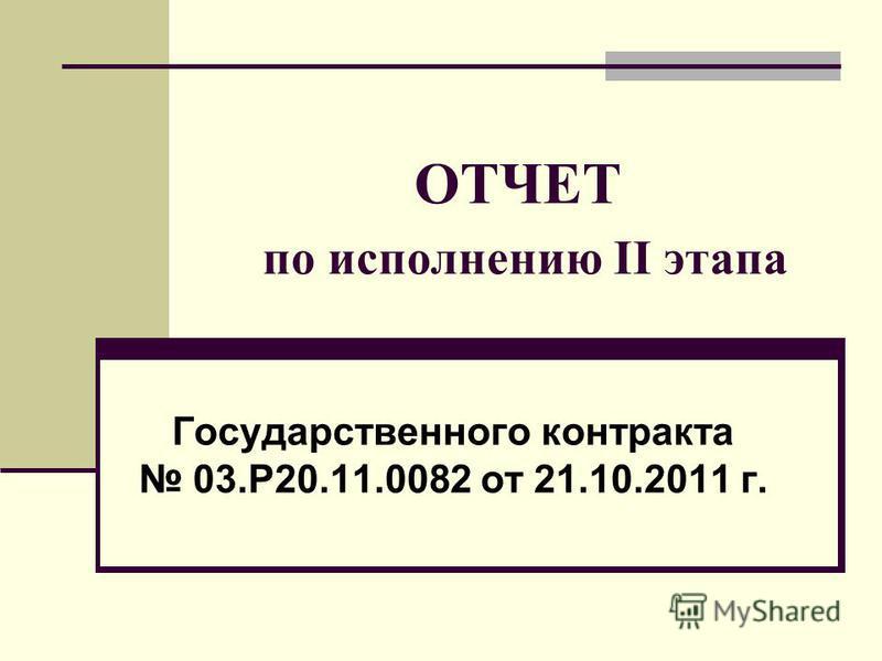 ОТЧЕТ по исполнению II этапа Государственного контракта 03.Р20.11.0082 от 21.10.2011 г.