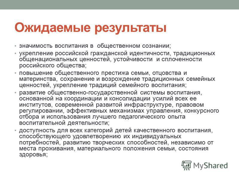 Ожидаемые результаты значимость воспитания в общественном сознании; укрепление российской гражданской идентичности, традиционных общенациональных ценностей, устойчивости и сплоченности российского общества; повышение общественного престижа семьи, отц