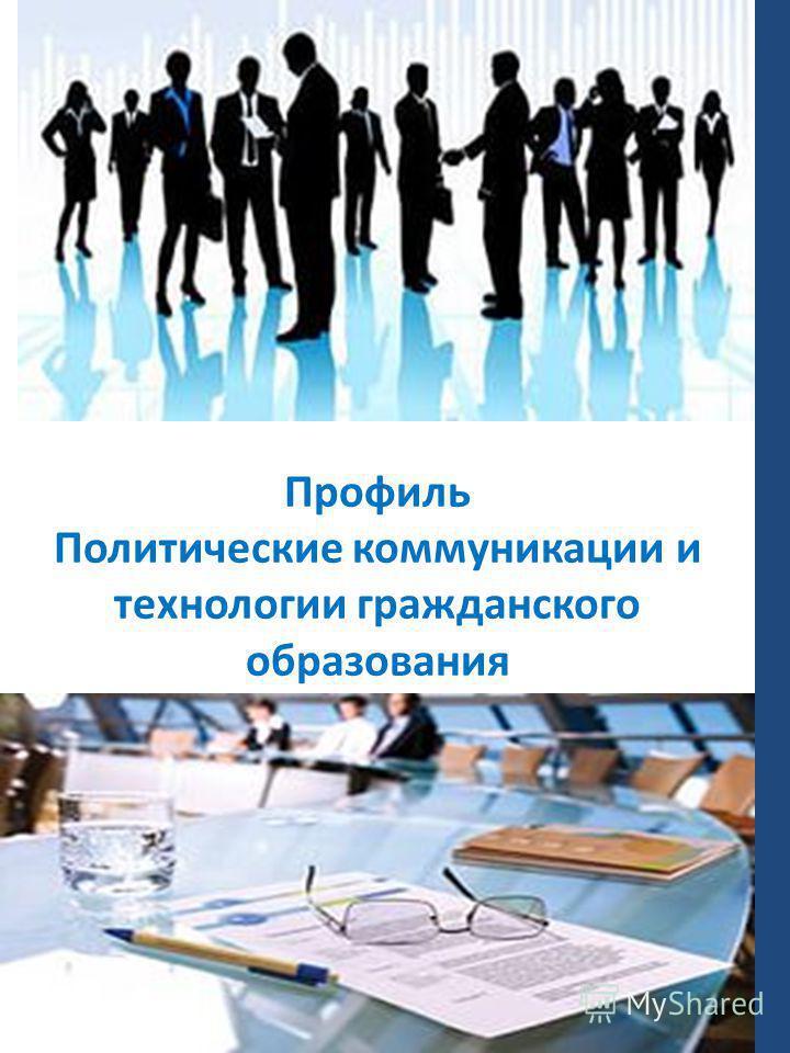 Профиль Политические коммуникации и технологии гражданского образования