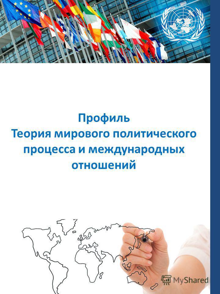 Профиль Теория мирового политического процесса и международных отношений