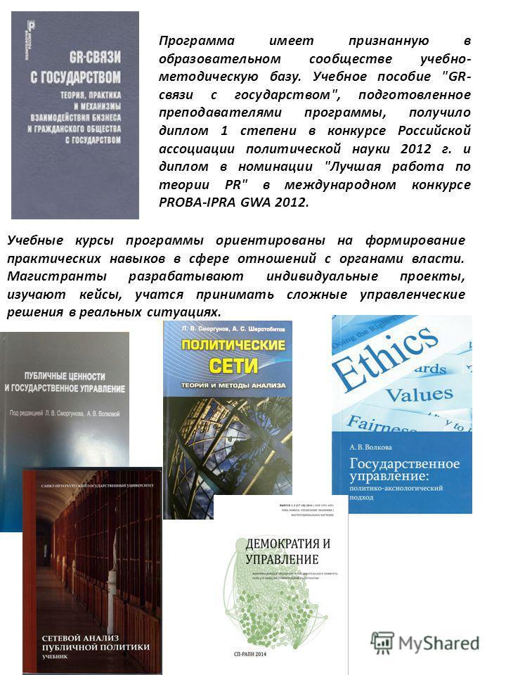 Программа имеет признанную в образовательном сообществе учебно- методическую базу. Учебное пособие