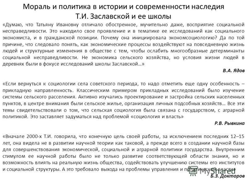 Мораль и политика в истории и современности наследия Т.И. Заславской и ее школы «Думаю, что Татьяну Ивановну отличало обостренное, мучительно даже, восприятие социальной несправедливости. Это находило свое проявление и в тематике ее исследований как