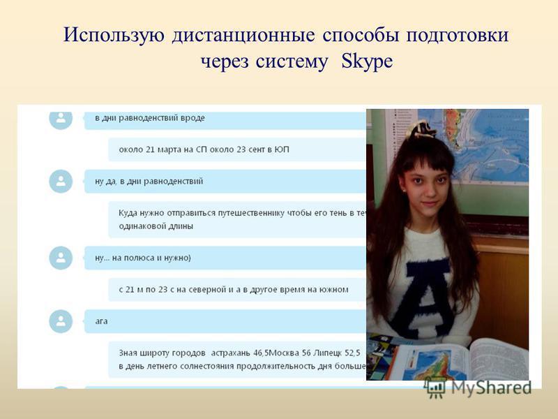 Использую дистанционные способы подготовки через систему Skype