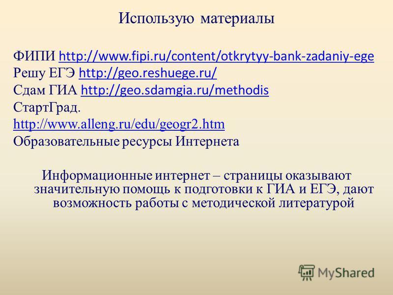 Использую материалы ФИПИ http://www.fipi.ru/content/otkrytyy-bank-zadaniy-ege http://www.fipi.ru/content/otkrytyy-bank-zadaniy-ege Решу ЕГЭ http://geo.reshuege.ru/ http://geo.reshuege.ru/ Сдам ГИА http://geo.sdamgia.ru/methodis http://geo.sdamgia.ru/